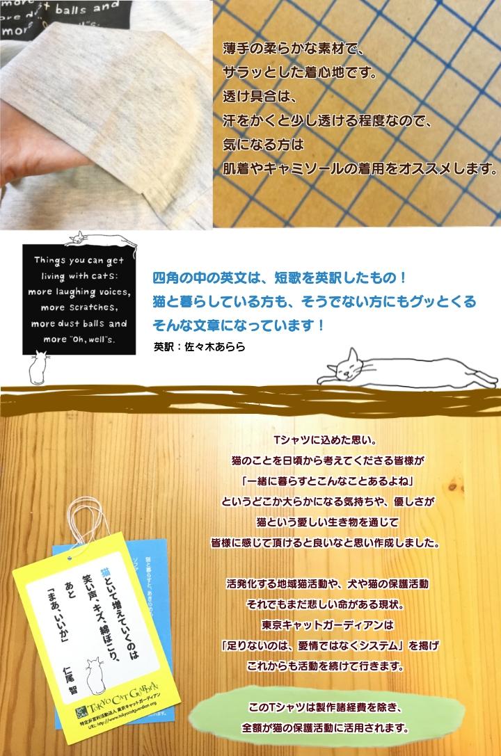 東京キャットガーディアン オリジナルTシャツ