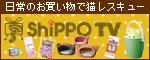 日常のペット用品のお買い物で猫レスキュー ShippoTV通販部