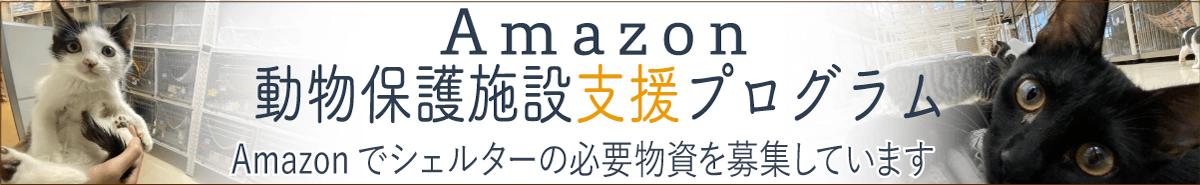 Amazon動物保護支援プログラム