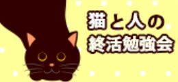 猫と人の終活勉強会