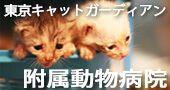 東京キャットガーディアン付属動物病院
