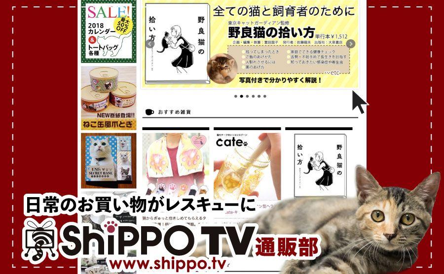 日常のお買い物で始める猫レスキュー ShippoTV通販部