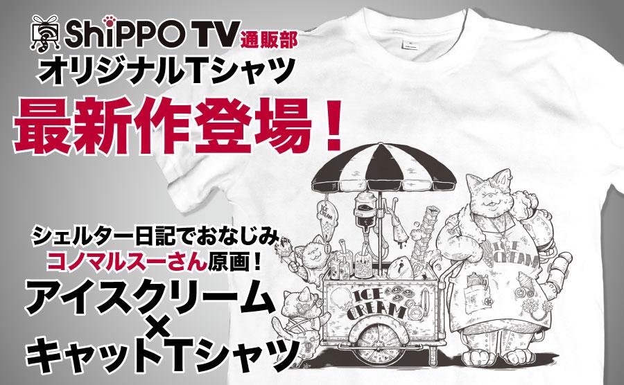 お買い物でレスキュー!ShippoTV通販部2018年 夏の新作Tシャツ