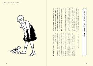 野良猫の拾い方_本書サンプル01